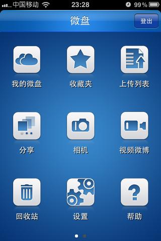 微盘:分享到微博的免费网盘