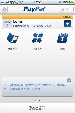 PayPal:网络支付服务