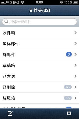 QQ邮箱:腾讯的电子邮件