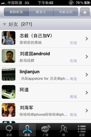 沃友:中国联通免费短信