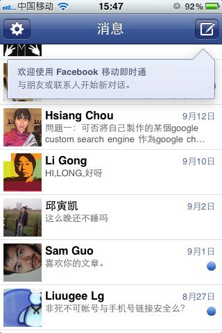Facebook Messenger:移动即时通