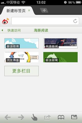 海豚浏览器:智能手机浏览器