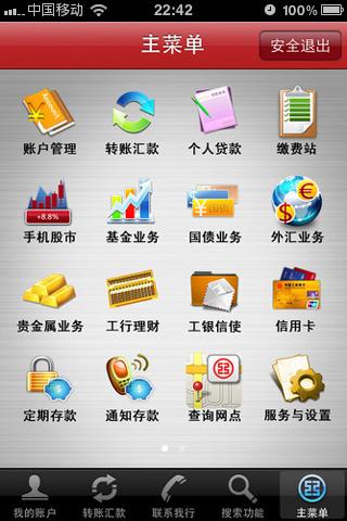 工商银行:手机银行
