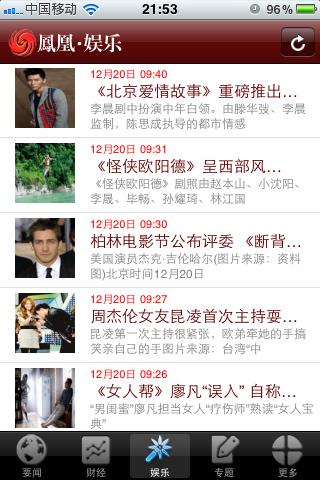 凤凰新闻:手机新闻阅读