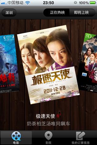 QQ电影票:电影票订购