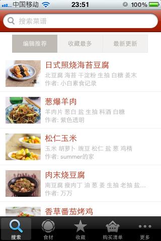 下厨房:美食菜谱