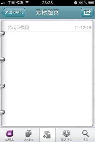 OneNote:微软笔记本
