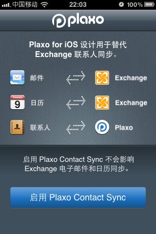 Plaxo:通讯录同步