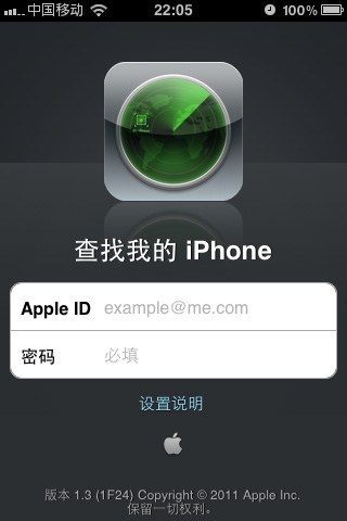 Find My iPhone:查找电话