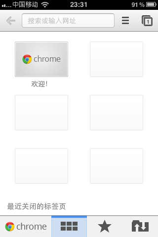 Chrome:谷歌浏览器手机版