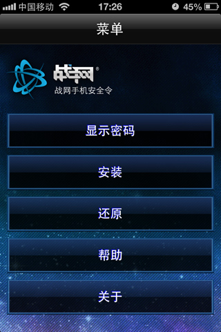 Battle.net Mobile Authenticator:战网手机安全令