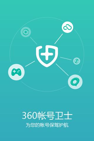 360帐号卫士:360动态密码