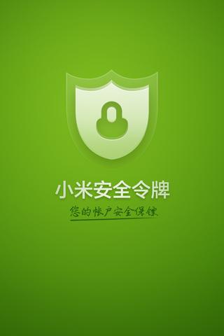 小米安全令牌:小米动态密码