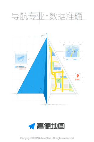 高德地图:专业手机地图