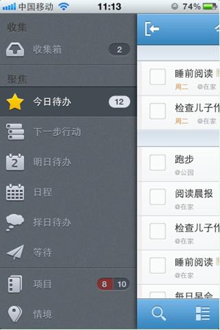 Doit.im:中文时间管理工具