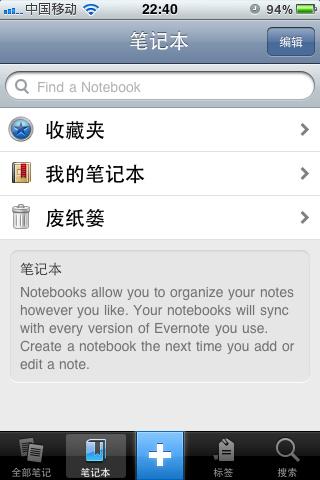 Evernote:网络笔记软件