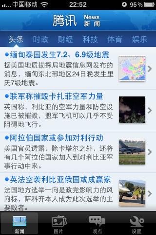 腾讯新闻:手机新闻阅读