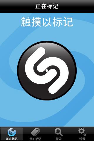 Shazam:强大的音乐识别软件
