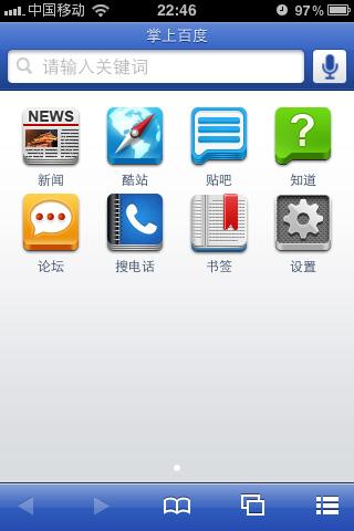 掌上百度:百度手机软件