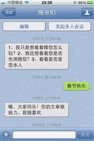 微信:腾讯的免费短信应用
