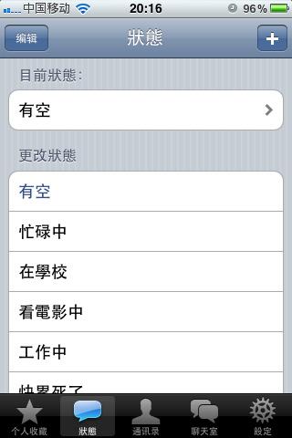 WhatsApp:手机短信应用