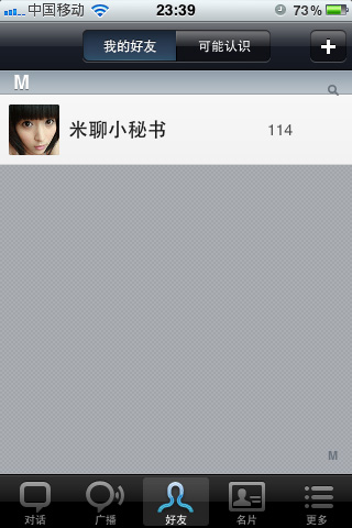 米聊:免费聊天通讯工具