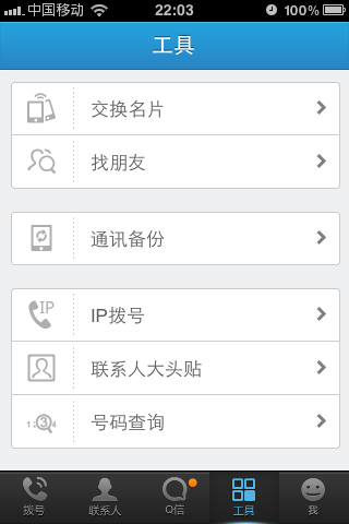 QQ通讯录:手机通讯录软件