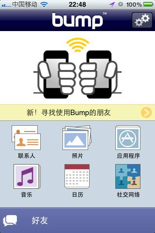 Bump:文件传输分享
