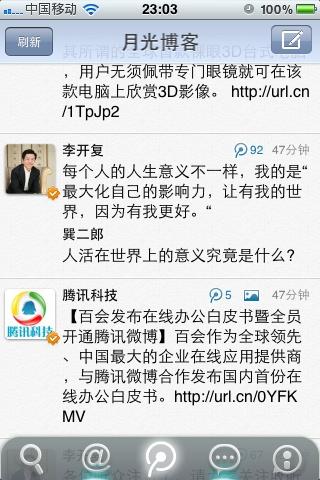 腾讯微博:流行的微博服务