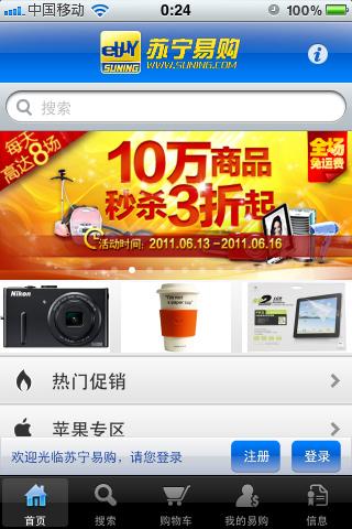 苏宁易购:3C网购平台