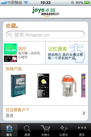 卓越亚马逊:B2C电商网站