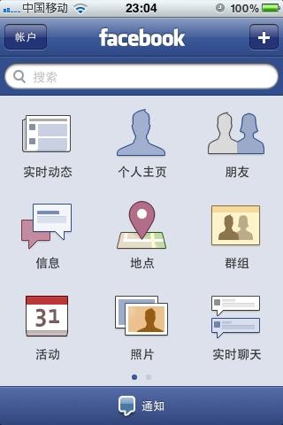 Facebook:著名社交网站