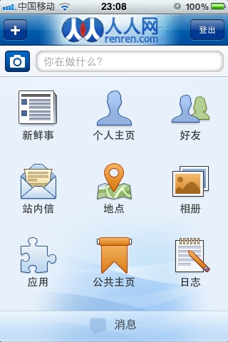 人人网:流行的社交网站