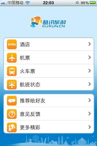 酷讯旅游:旅游搜索引擎