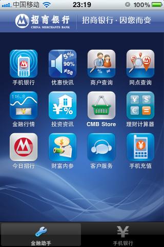 招商银行:手机银行