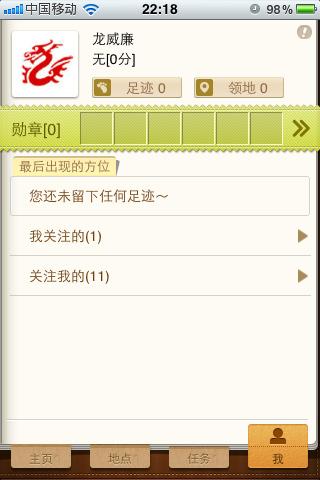 QQ游四方:腾讯的LBS服务
