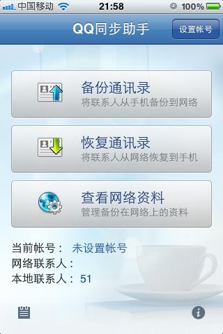 QQ同步助手:手机资料备份