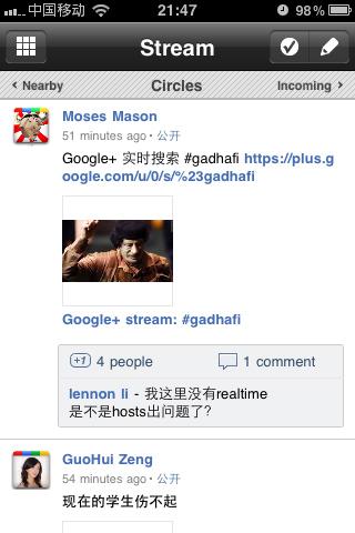 Google+:谷歌社交网络服务