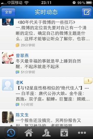 QQ空间:流行的社交网站