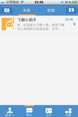 飞聊:中国移动免费短信