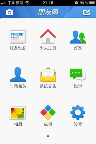 腾讯朋友:后起的社交网站