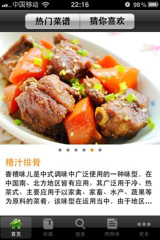 好豆菜谱:美食交流分享