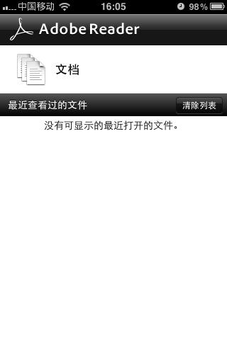 Adobe Reader:PDF阅读器