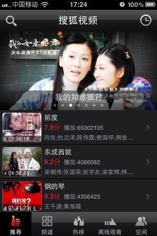 搜狐视频:在线视频服务
