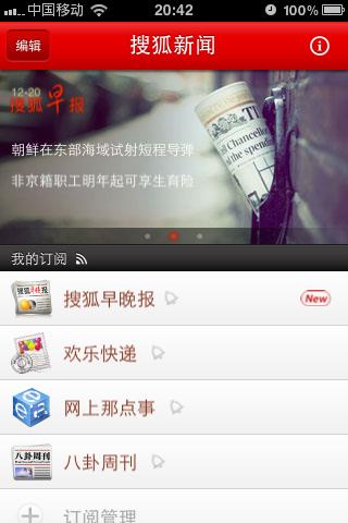 搜狐新闻:手机新闻阅读