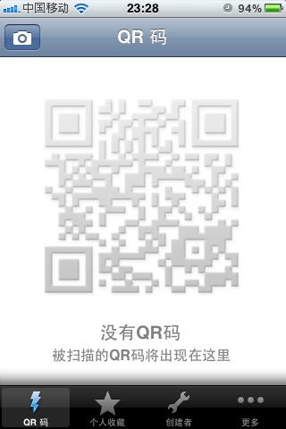 QR码:二维条码扫描