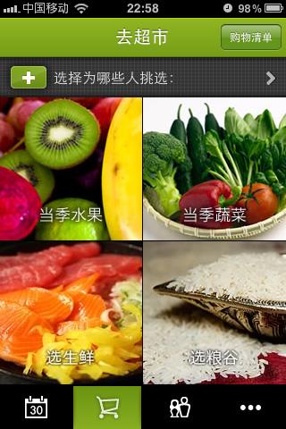 过日子:健康饮食推荐
