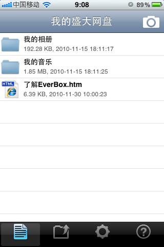 EverBox:盛大网盘