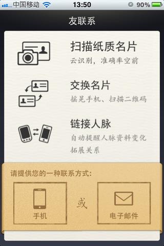 友联系:商务社交应用