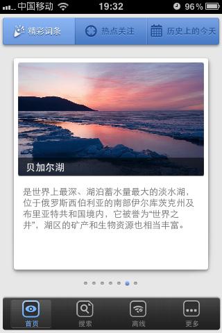 百度百科:中文百科全书
